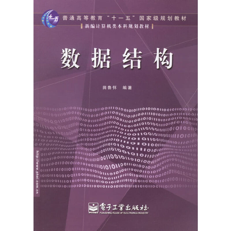 数据结构——新编计算机类本科规划教材 PDF下载